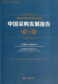 2013中国物流与采购联合会系列报告:中国采购发展报告