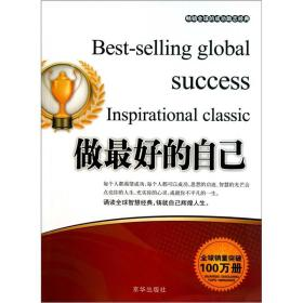 D/畅销全球的成功励志经典:做最好的自己