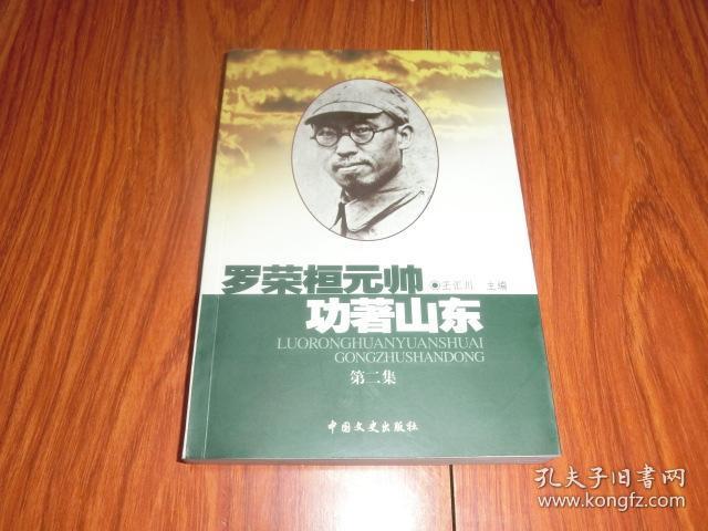 罗荣桓元帅功著山东(第二集)