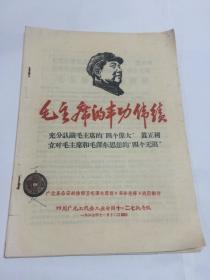 """充分认识毛主席的""""四个伟大""""真正树立对毛主席和毛泽东思想的""""四个无限""""毛主席的丰功伟绩(1967年)16开"""
