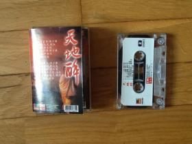 磁带 天地醉 中国经典酒歌集锦特别版