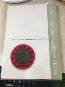 中国钱币杂志50期总目索引