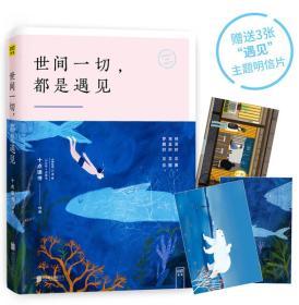 【二手包邮】世间一切,都是遇见 十点读书[著] 北京联合出版公司