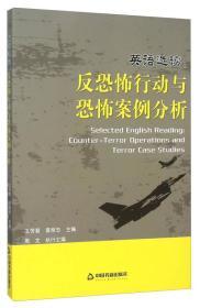 英语选读:反恐怖行动与恐怖案例分析(汉语 英语)