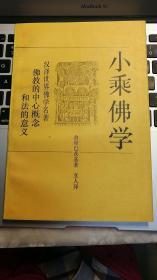 小乘佛学:佛教的中心概念及法的意义