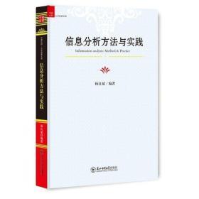 信息分析方法与实践