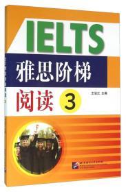 雅思阶梯阅读(3)