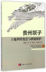 贵州坝子土地利用变迁与耕地保护