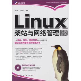 正版现货 Linux架站与网络管理范例宝典 无盘 出版日期:2011-06印刷日期:2011-06印次:1/1