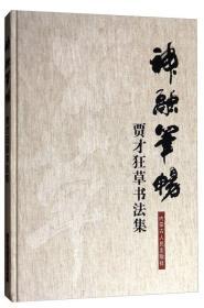 贾才狂草书法集:神融笔畅