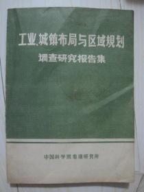 工业城镇布局与区域规划调查研究报告集1973-1980