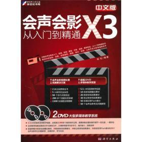 会声会影X3从入门到精通(无DVD)