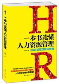 一本书读懂人力资源管理 HR超级管理实用指南