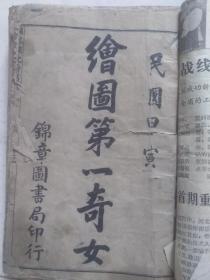 罕見古代小說 3 2開 繪圖第一奇女 又名 十粒金丹 六冊一套完整。