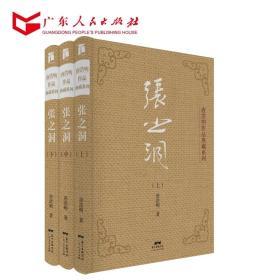 张之洞 (全三册) 唐浩明作品典藏系列 正版全新