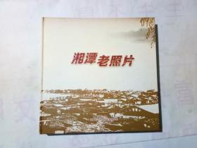 湘潭老照片   晚清时期——1980