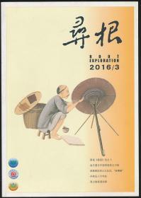 《寻根》2016年第3期总第131期。图文本。(双月刊)