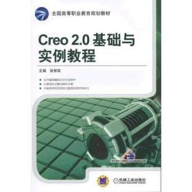 Creo 2.0基础与实例教程