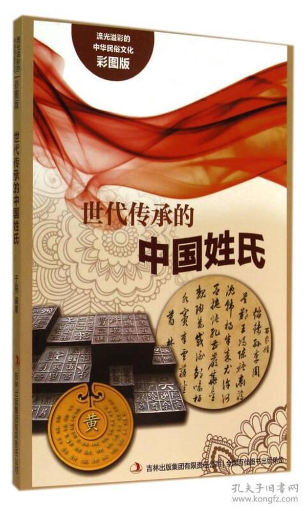 流光溢彩的中华民俗文化:世代传承的中国姓氏(四色)