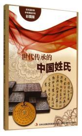 流光溢彩的中华民俗文化:世代传承的中国姓氏(彩图版)