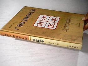 广州市文物普查汇编南沙区卷