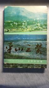 平山之麓-纪念本溪解放四十周年(文学作品集)(H87C