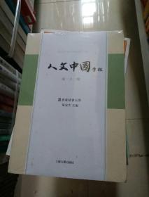 人文中国学报(第二十二期)