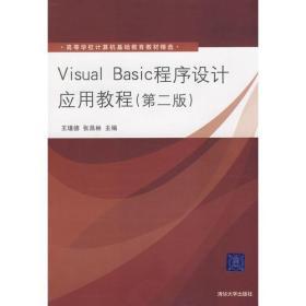 Visual Basic程序设计应用教程(第2版)(高等学校计算机基础教育教材精选)