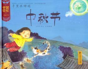 中国记忆:传统节日图画书《千里共婵娟  中秋节〉