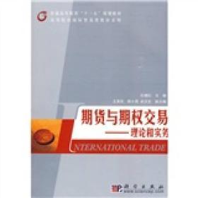 """普通高等教育""""十一五""""规划教材·高等院校国际贸易类教材系列:期货与期权交易·理论和实务"""