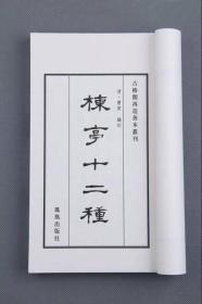 楝亭十二种(2函20册)
