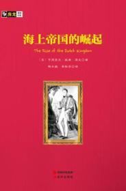 【二手包邮】海上帝国的崛起-房龙手绘图画珍藏本 房龙 现代出版
