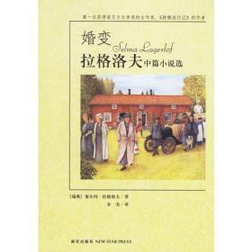 婚变:拉格洛夫中篇小说选