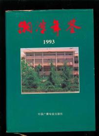 湘潭年鉴1993(16开精装本)