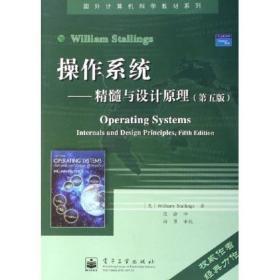 操作系统精髓与设计原理第五5版美斯托林斯陈渝电子工业出版社9789787121021961s