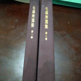 毛泽东选集第一,第二两卷合售有划线,有水印A3(3一154)