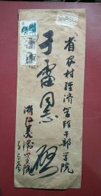 中国美院教授夏与参毛笔手书实寄封