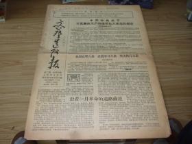 文艺造反报 1967年2月25日 4版全