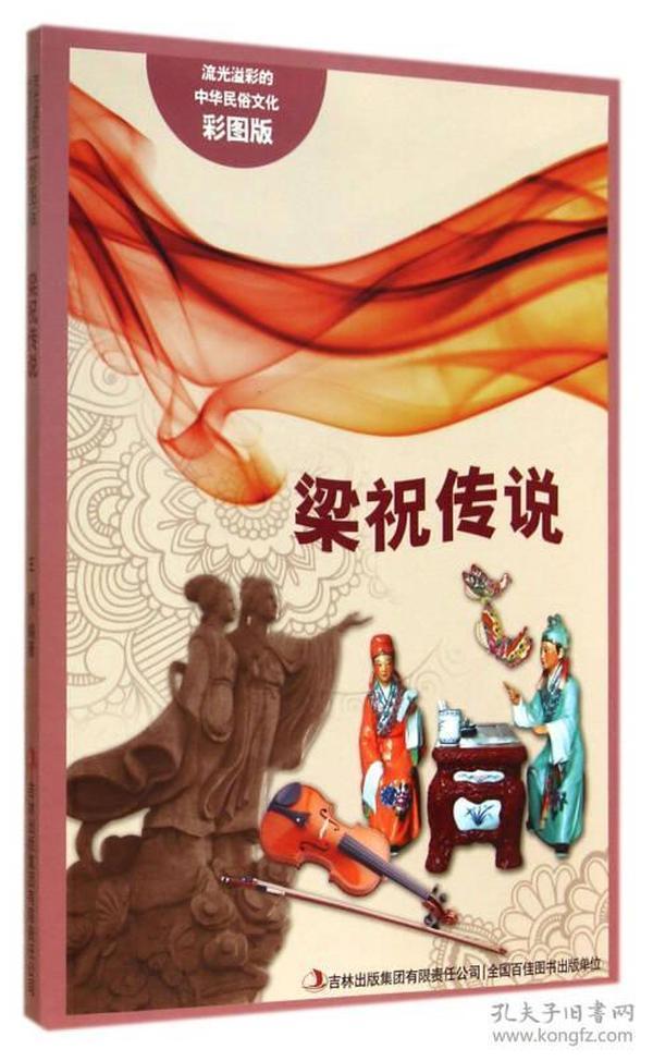 流光溢彩的中华民俗文化:梁祝传说(四色)