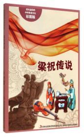 流光溢彩的中华民俗文化:梁祝传说(彩图版)
