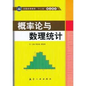 正版概率论与数理统计黎协锐谭伟明航空工业出版社9787802437685