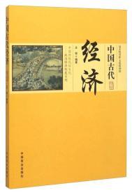 现货-中国古代经济