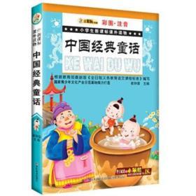 X0408D=小学生新课标课外读物 中国经典童话(彩图注音)