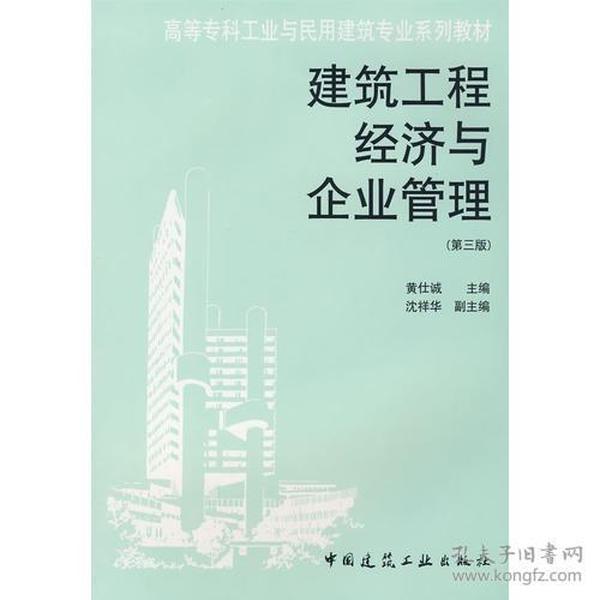 建筑工程经济与企业管理