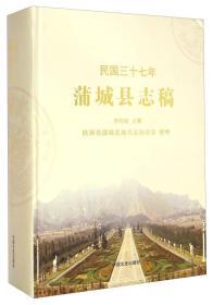 正版微残-民国三十七年蒲城县志稿CS9787503455582