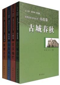 芝罘历史文化丛书(套装共4册)