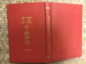 世界古今学识精华,吕天保著,1955布面精装,品佳,稀缺