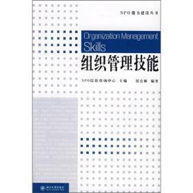 组织管理技能