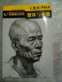 王艳君:素描头像/整体与步骤