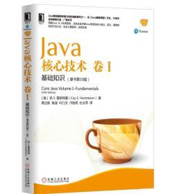 Java核心技术 卷I:基础知识(原书第10版)  机械工业出版社